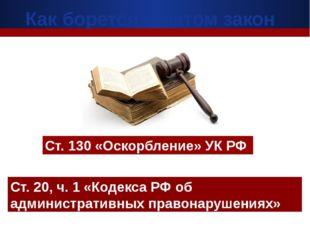 Как борется с матом закон Ст. 130 «Оскорбление» УК РФ Ст. 20, ч. 1 «Кодекса Р