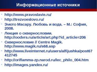Информационные источники http://www.pravoslavie.ru/ http://trezvoeslovo.ru/ Э