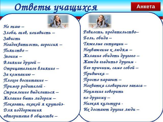 Company Logo www.themegallery.com Ответы учащихся Ревность, предательство– Бо...