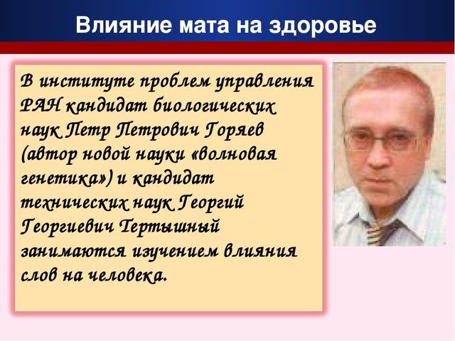Влияние мата на здоровье В институте проблем управления РАН кандидат биологич...