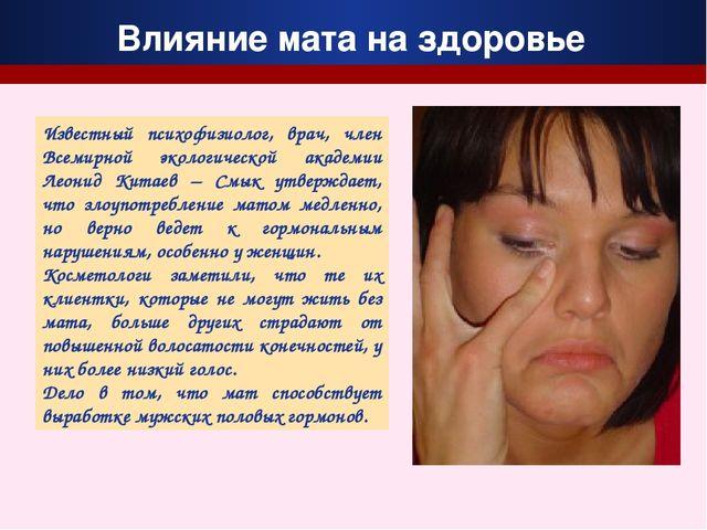 Влияние мата на здоровье Известный психофизиолог, врач, член Всемирной эколог...