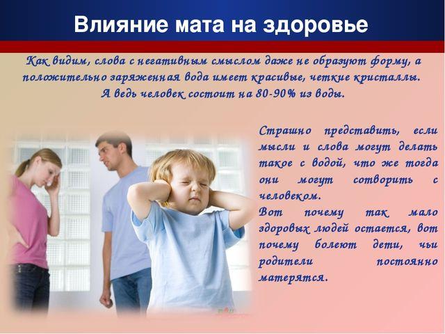 Влияние мата на здоровье Страшно представить, если мысли и слова могут делать...