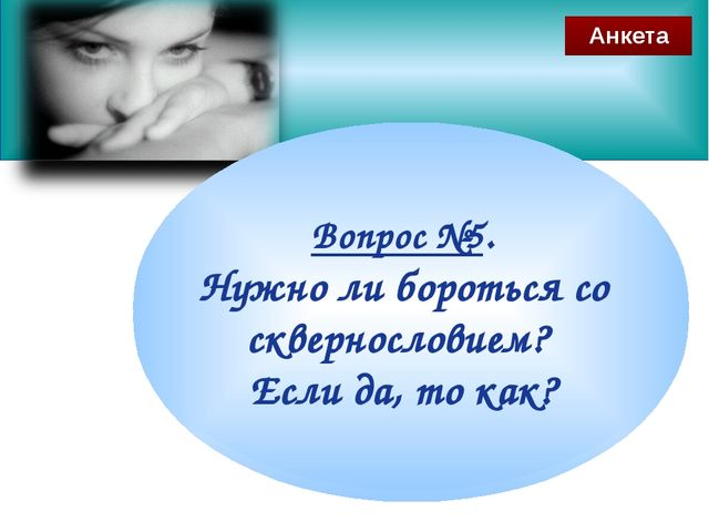www.themegallery.com Анкета Вопрос №5. Нужно ли бороться со сквернословием? Е...