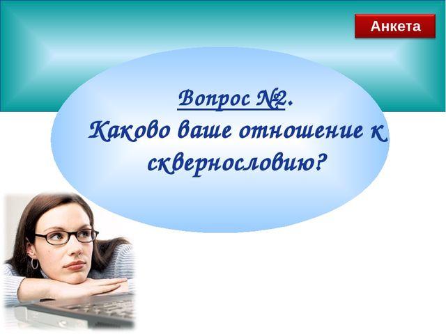 www.themegallery.com Вопрос №2. Каково ваше отношение к сквернословию? Анкета