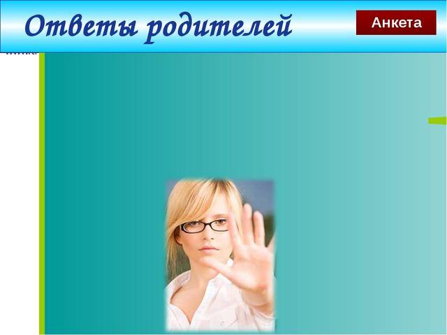 www.themegallery.com Отрицательное – 100% Ответы родителей Анкета
