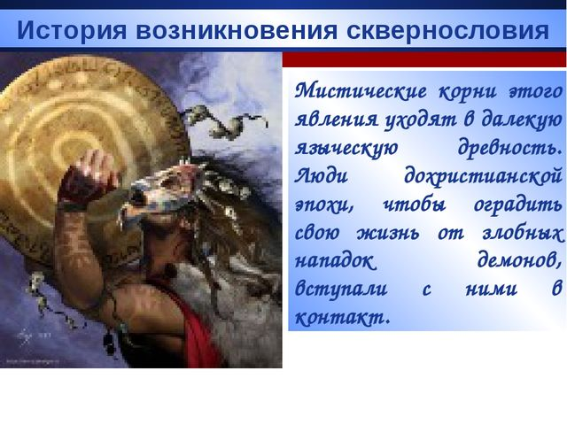 Мистические корни этого явления уходят в далекую языческую древность. Люди д...