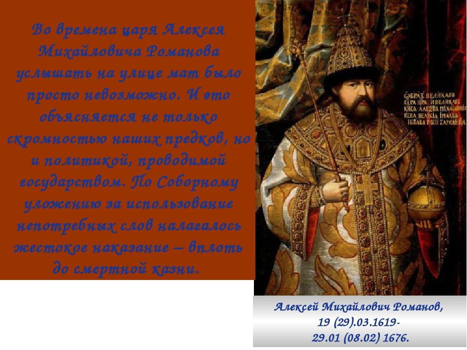 Company Logo www.themegallery.com Во времена царя Алексея Михайловича Романов...