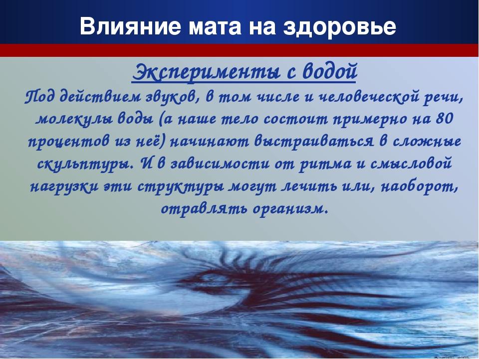 Company Logo Влияние мата на здоровье Эксперименты с водой Под действием звук...