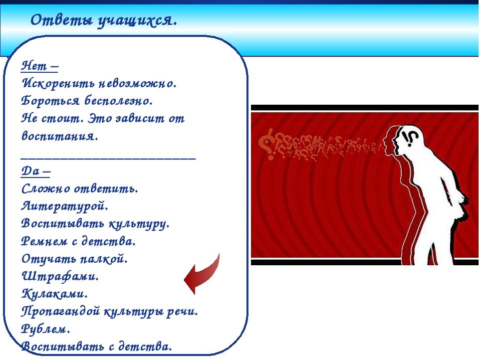 www.themegallery.com Ответы учащихся. Нет – Искоренить невозможно. Бороться б...
