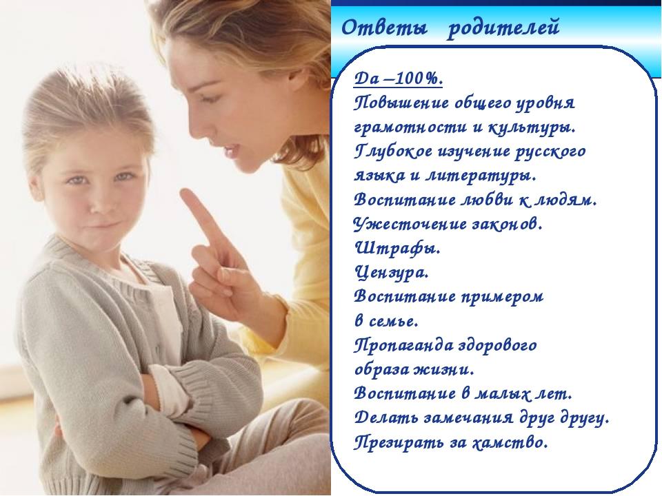 Company Logo www.themegallery.com Ответы родителей Да –100%. Повышение общего...