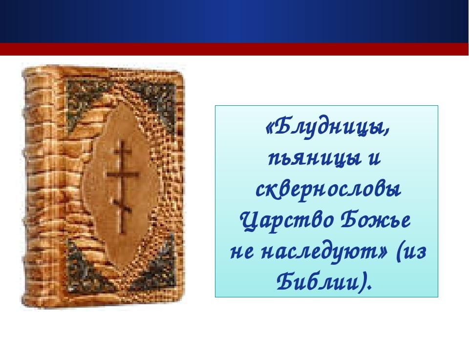 «Блудницы, пьяницы и сквернословы Царство Божье не наследуют» (из Библии).