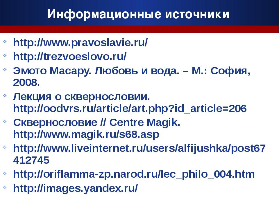 Информационные источники http://www.pravoslavie.ru/ http://trezvoeslovo.ru/ Э...