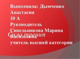 Сила трения Выполнила: Дымченко Анастасия 10 А Руководитель Синельникова Мари