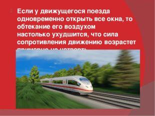 Если у движущегося поезда одновременно открытьвсе окна,то обтекание его во