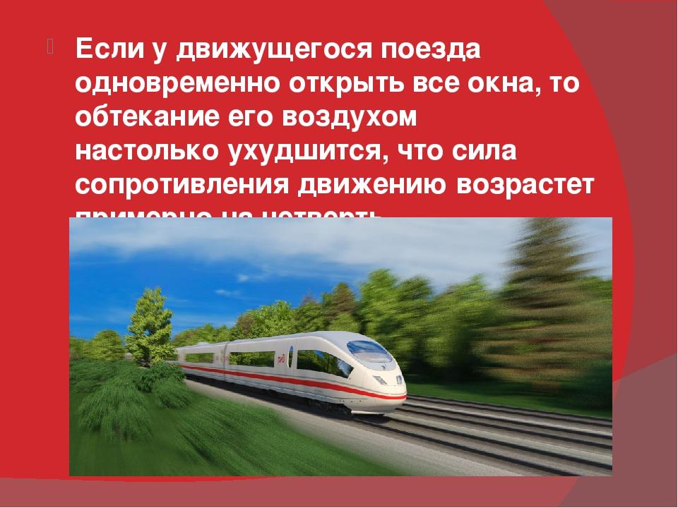 Если у движущегося поезда одновременно открытьвсе окна,то обтекание его во...