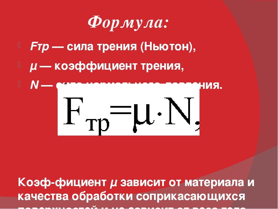 Формула: Fтр— сила трения (Ньютон), μ—коэффициент трения, N— сила нормаль...