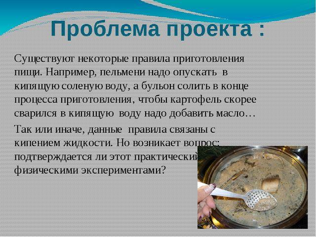 Проблема проекта : Существуют некоторые правила приготовления пищи. Например,...