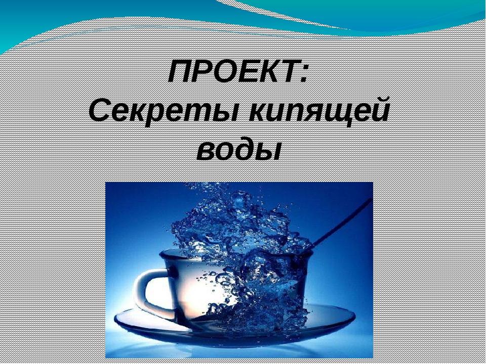 ПРОЕКТ: Секреты кипящей воды