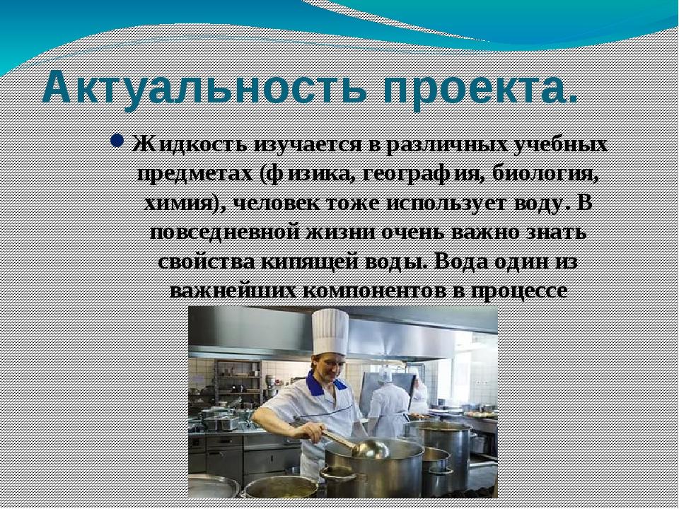 Актуальность проекта. Жидкость изучается в различных учебных предметах (физик...