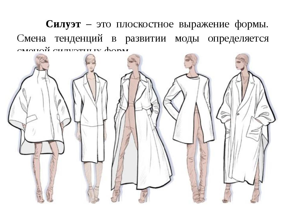 Силуэт – это плоскостное выражение формы. Смена тенденций в развитии моды о...