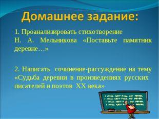 1. Проанализировать стихотворение Н. А. Мельникова «Поставьте памятник деревн
