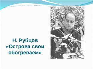 Н. Рубцов «Острова свои обогреваем»