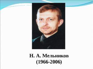Н. А. Мельников (1966-2006)