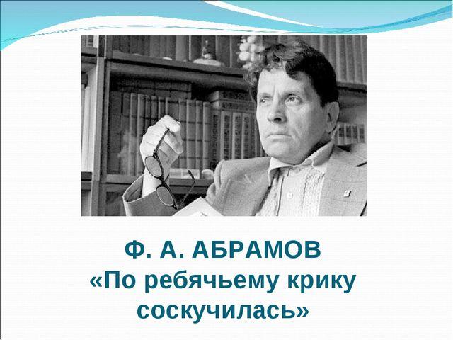 Ф. А. АБРАМОВ «По ребячьему крику соскучилась»