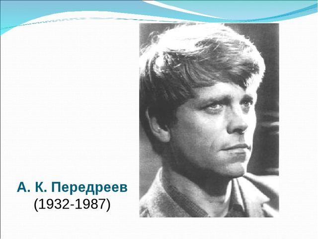 А. К. Передреев (1932-1987)