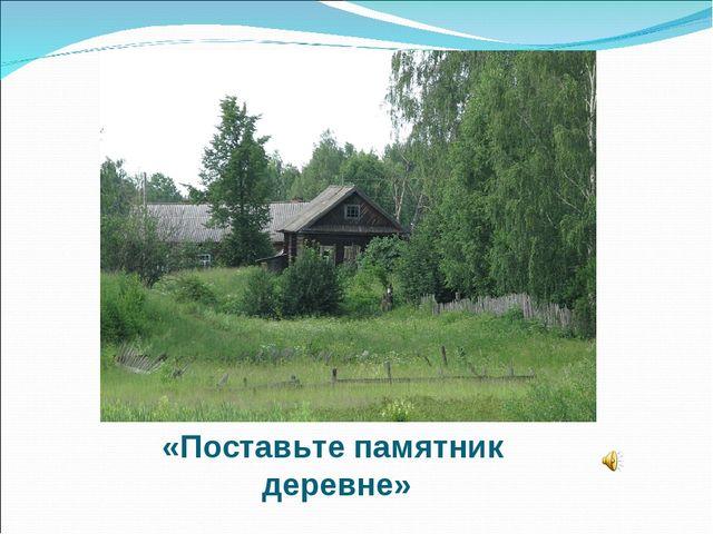 Н. А. Мельников «Поставьте памятник деревне»