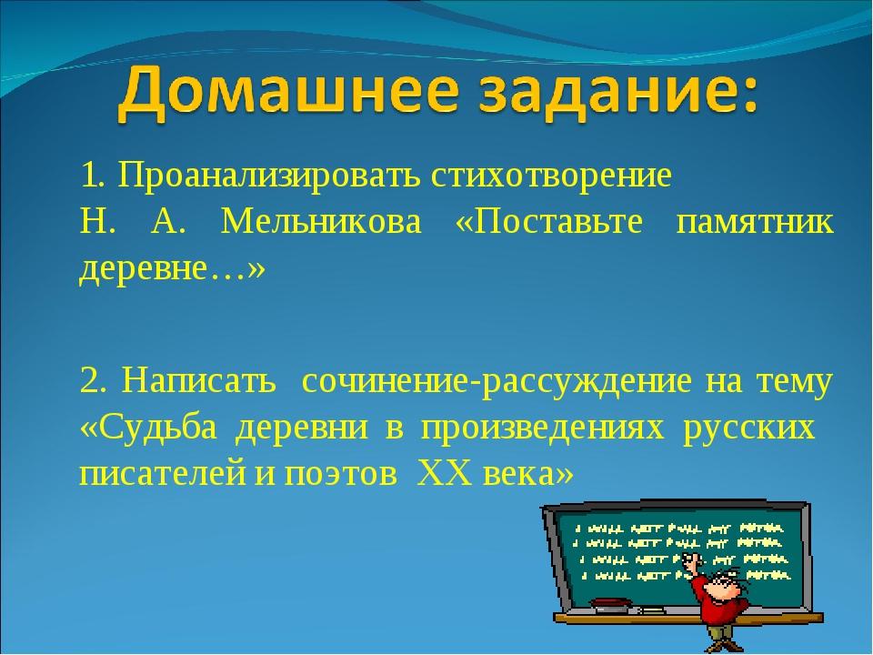 1. Проанализировать стихотворение Н. А. Мельникова «Поставьте памятник деревн...