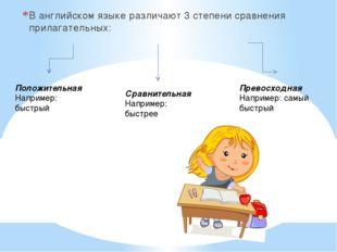 В английском языке различают 3 степени сравнения прилагательных: Положительна