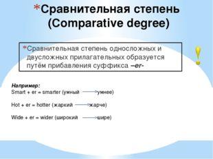 Сравнительная степень (Comparative degree) Сравнительная степень односложных