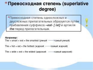 Превосходная степень (superlative degree) Превосходная степень односложных и