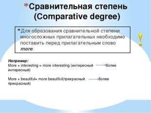 Сравнительная степень (Comparative degree) Для образования сравнительной степ