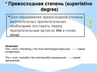 Превосходная степень (superlative degree) Для образования превосходной степен