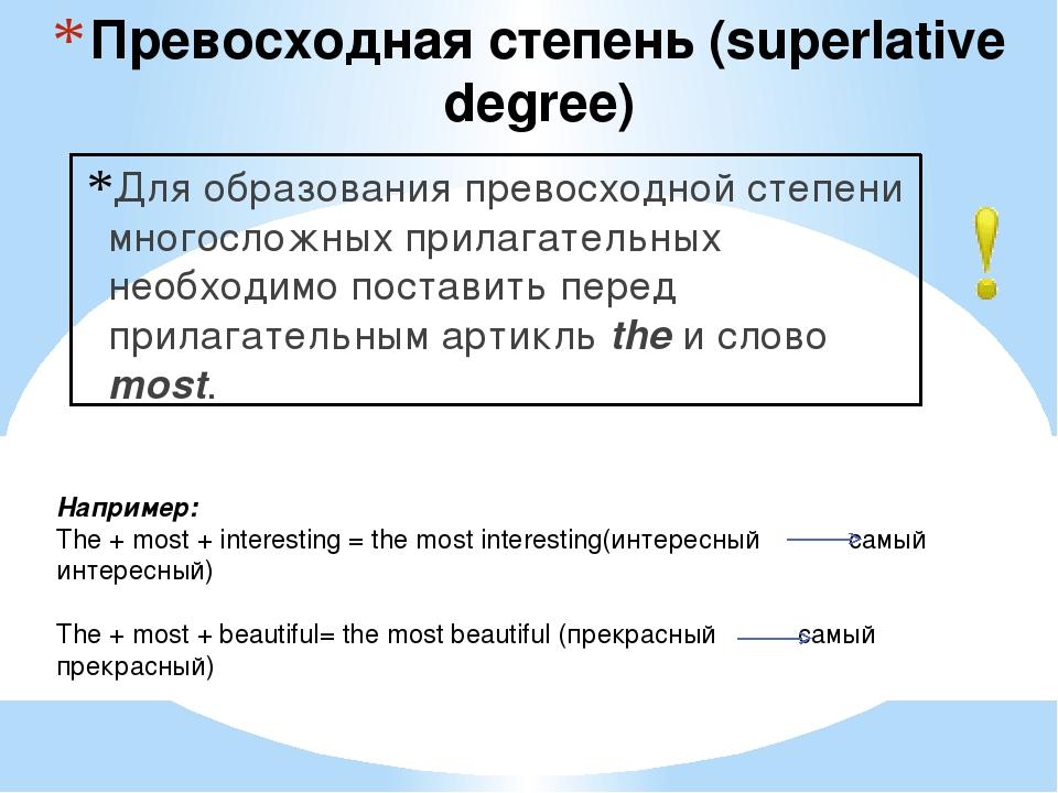 Превосходная степень (superlative degree) Для образования превосходной степен...