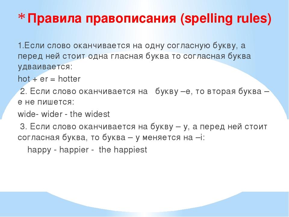 Правила правописания (spelling rules) 1.Если слово оканчивается на одну согла...