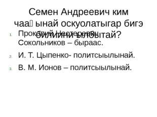 Семен Андреевич ким чааһынай оскуолатыгар бигэ билиини ылбытай? Прокопий Нест