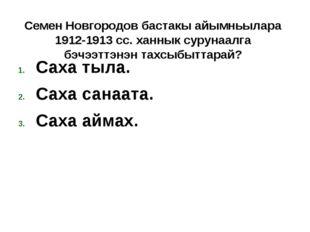 Семен Новгородов бастакы айымньылара 1912-1913 сс. ханнык сурунаалга бэчээттэ