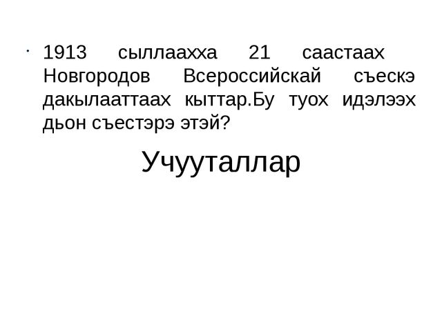 1913 сыллаахха 21 саастаах Новгородов Всероссийскай съескэ дакылааттаах кытта...