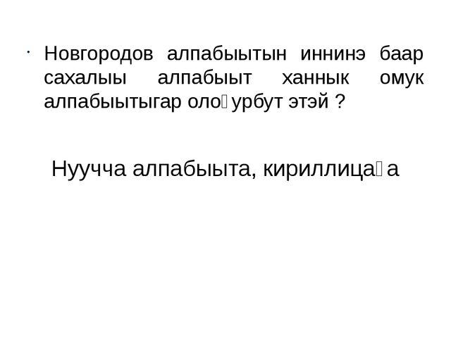 Новгородов алпабыытын иннинэ баар сахалыы алпабыыт ханнык омук алпабыытыгар о...
