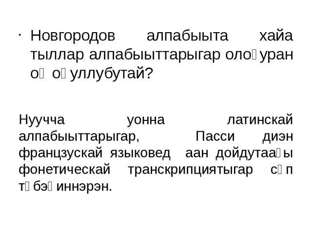 Новгородов алпабыыта хайа тыллар алпабыыттарыгар олоҕуран оҥоһуллубутай? Нууч...