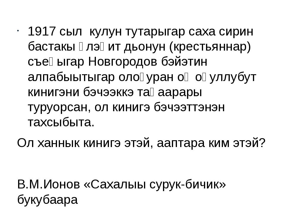 1917 сыл кулун тутарыгар саха сирин бастакы үлэһит дьонун (крестьяннар) съеһы...