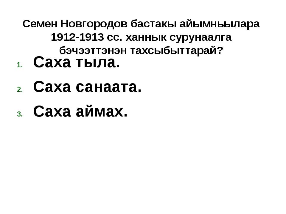 Семен Новгородов бастакы айымньылара 1912-1913 сс. ханнык сурунаалга бэчээттэ...