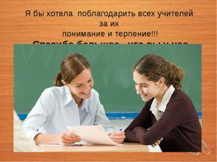 Я бы хотела поблагодарить всех учителей за их понимание и терпение!!! Спасибо