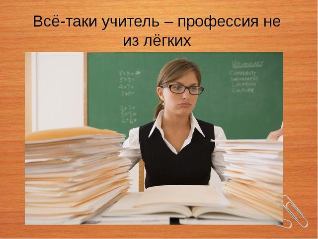 Всё-таки учитель – профессия не из лёгких