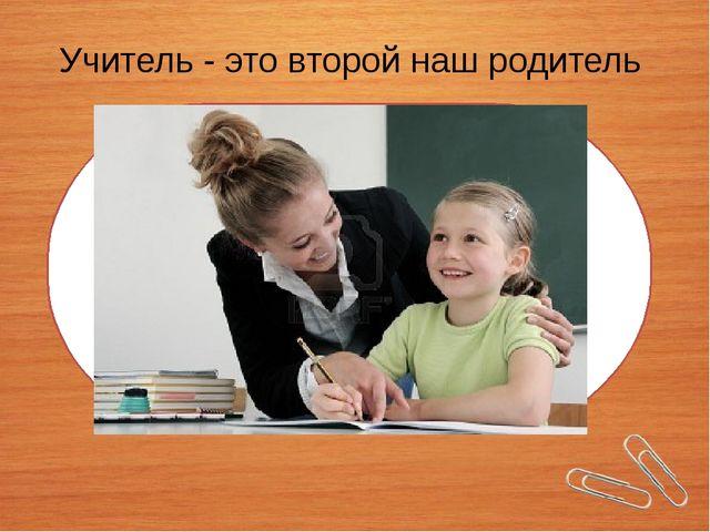 Учитель - это второй наш родитель