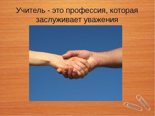 Учитель - это профессия, которая заслуживает уважения