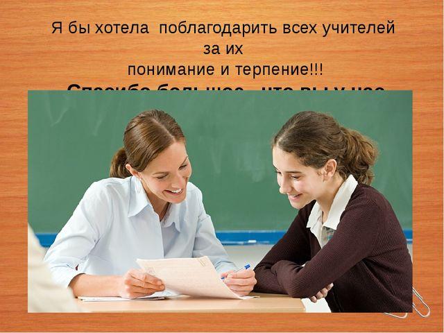 Я бы хотела поблагодарить всех учителей за их понимание и терпение!!! Спасибо...